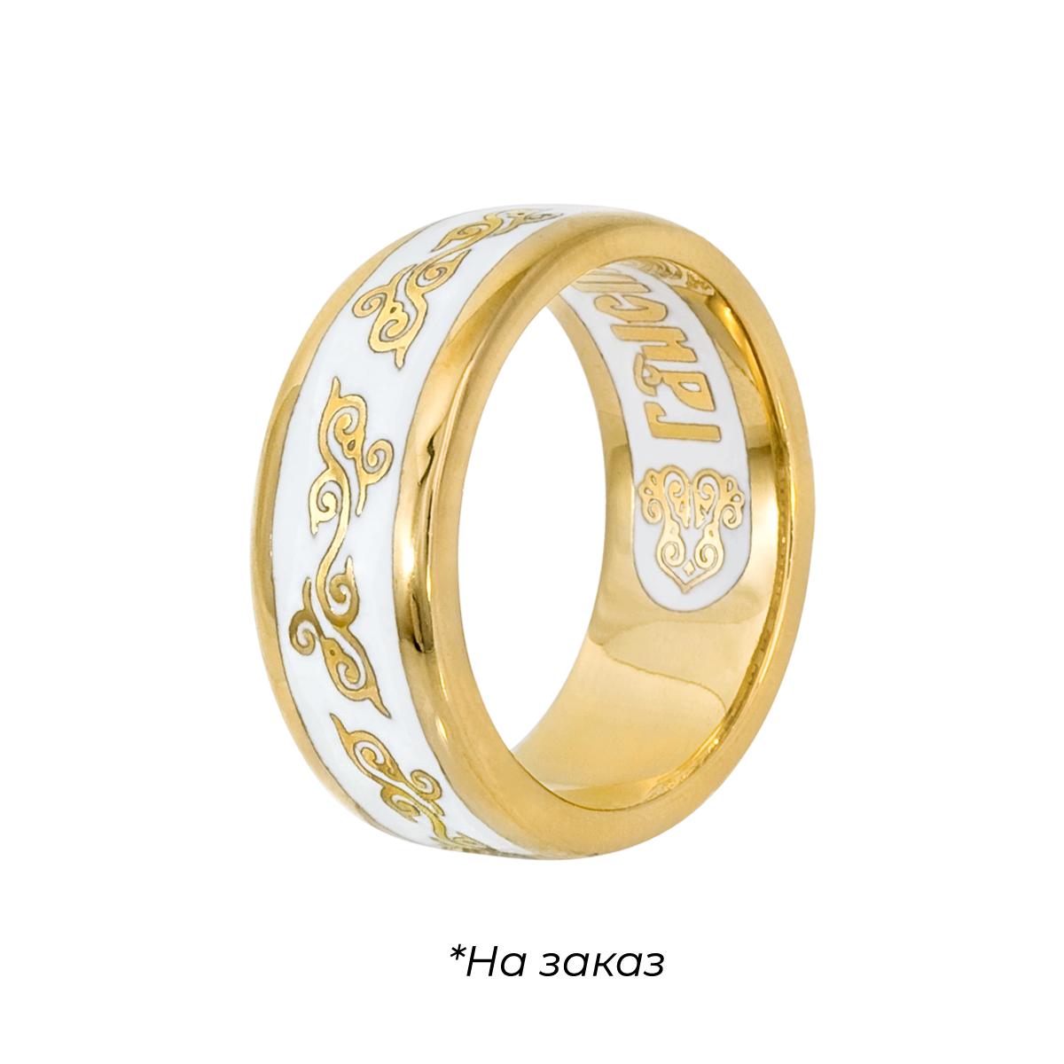 Кольцо Спаси и сохрани 03.009